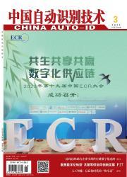 《中国自动识别技术》