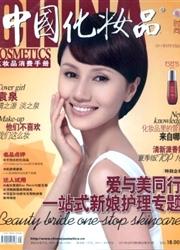 中国化妆品:时尚版