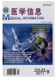 《医学信息:中旬刊》
