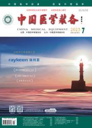 《中国医学装备》