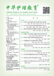 《中华护理教育》