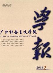 《广州社会主义学院学报》