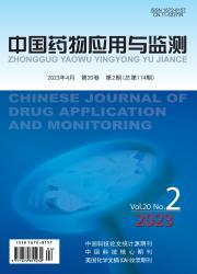 《中国药物应用与监测》