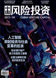 《中国风险投资》