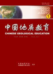 《中国地质教育》