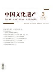 《中国文化遗产》