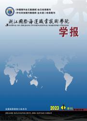 《浙江国际海运职业技术学院学报》