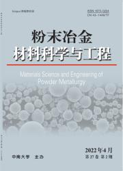 《粉末冶金材料科学与工程》