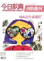 《今日教育:幼教金刊》