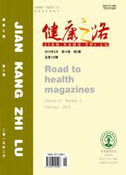 《健康之路》