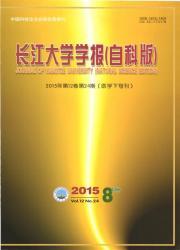 《长江大学学报自然科学版(下旬)》