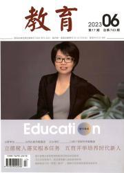 《教育(周刊)》