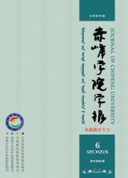 《赤峰学院学报:自然科学版》