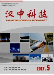 《汉中科技》