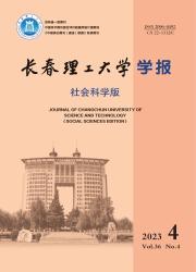 《长春理工大学学报:社会科学版》