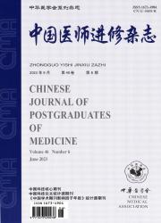 《中国医师进修杂志》
