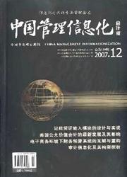 《中国管理信息化:综合版》
