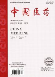 《中国医药》