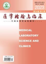 《医学检验与临床》