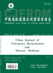 《中国急救复苏与灾害医学杂志》