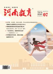《河南教育:职成教(下)》
