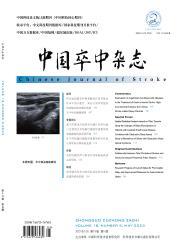 《中国卒中杂志》