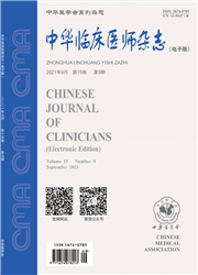 《中华临床医师杂志(电子版)》