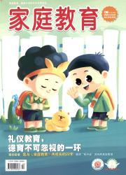 《家庭教育:幼儿版》
