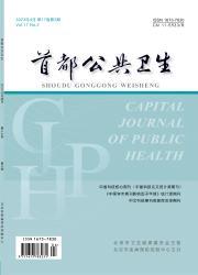 《首都公共卫生》