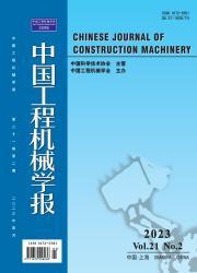 《中国工程机械学报》