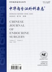 《中华内分泌外科杂志》