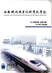 《西安铁路职业技术学院学报》