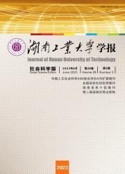 《湖南工业大学学报:社会科学版》