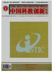 《中国科教创新导刊》