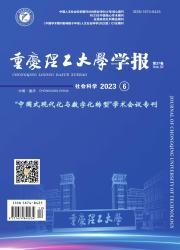 《重庆理工大学学报:社会科学》