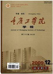 《重庆工学院学报:社会科学版》