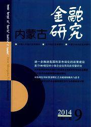 《内蒙古金融研究》