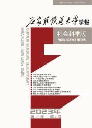 《石家庄铁道大学学报:社会科学版》