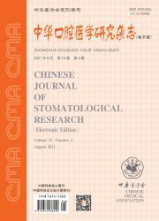 《中华口腔医学研究杂志(电子版)》