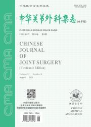 《中华关节外科杂志(电子版)》