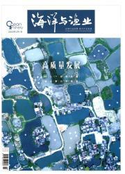 《海洋与渔业》