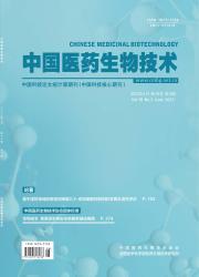 《中国医药生物技术》