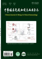 《中华临床免疫和变态反应杂志》