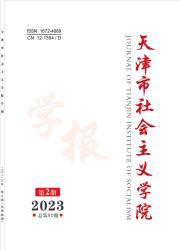 《天津市社会主义学院学报》