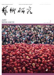 《艺术研究:哈尔滨师范大学艺术学报》