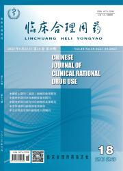 《临床合理用药杂志》