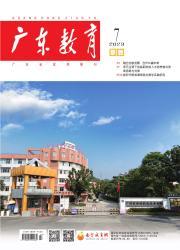 《广东教育:职教》
