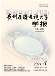 《贵州广播电视大学学报》