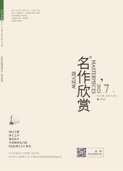 名作欣赏:文学研究(下旬)