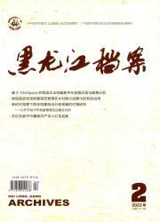 《黑龙江档案》